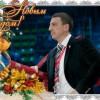Александр Колесников: С Наступающим 2015 годом!
