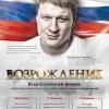 """""""Возрождение"""" Александра Поветкина"""
