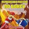 Результаты чемпионата России по боксу среди юниорок и девушек