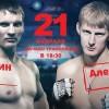 Прямая трансляция UNION MMA PRO: Александр Волков – Алексей Кудин