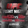 Прямая трансляция UFC: Антонио Сильва – Фрэнк Мир, Рустам Хабилов – Адриано Мартинс