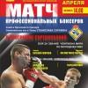 Традиционный вечер профессионального бокса в Ногинске