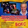 XV Всероссийский турнир по боксу на призы В.П.Агеева стартовал в Балашихе