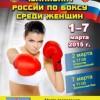 Результаты чемпионата России по боксу среди женщин