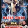 В Новороссийске пройдет большое шоу профессионального бокса «Малая Земля»