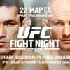Прямая трансляция UFC Fight Night 62: Дамьян Майя – Райан Лафлэйр