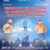 Чемпионат города Севастополя по ММА