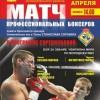 Итоги вечера профессионального бокса в Ногинске