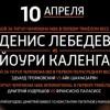 Прямая трансляция: Денис Лебедев – Йоури Каленги