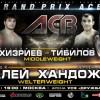 Турнир по смешанным единоборствам АСВ-16 пройдет в Москве