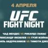 Прямая трансляция UFC Fight Night 63: Мендес – Ламас, Яковлев – Мейнард