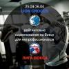 """Турнир сильнейших Лиги Бокса состоится в """"Lion Crocus"""""""