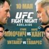 Прямая трансляция UFC Fight Night 63: Стипе Миочич – Марк Хант