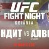 Прямая трансляция UFC Fight Night 67: Карлос Кондит – Тьяго Алвеш