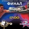 Прямая трансляция финала WSB: Сборная Казахстана – Сборная Кубы