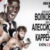 Прямая трансляция Bellator 139: Александр Волков – Чейк Конго