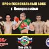 Вечер профессионального бокса в Новороссийске