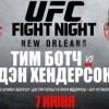 Прямая трансляция UFC Fight Night 69: Дэн Хендерсон – Тим Ботч