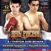 Профессиональный бокс в День России!