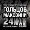 Прямая трансляция Tech-KREP FC Prime Grandmasters: Денис Гольцов – Джеймс Максвини