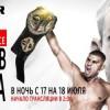Прямая трансляция Bellator 140: Андрей Корешков – Дуглас Лима