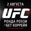 Прямая трансляция UFC 190: Ронда Роузи и Антонио «Бигфут» Сильва