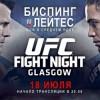 Прямая трансляция UFC Fight Night 72: Майкл Биспинг – Талес Лейтес