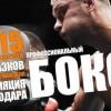 Вячеслав Глазков нокаутировал Керстона Мансвелла в четвертом раунде