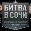 Прямая трансляция: Битва в Сочи