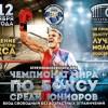 В Санкт-Петербурге стартует чемпионат Мира по боксу среди юниоров до 17 лет