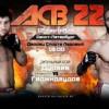Прямая трансляция ACB 22: Устармагомед Гаджидуадов – Альберт Дураев