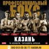 Стартовала продажа билетов на боксерское шоу в Казани