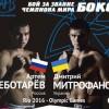 Артем Чеботарев стал чемпионом AIBA Pro Boxing