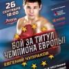 Евгений Чупраков стал чемпионом Европы по версии WBO в супер-полулегком весе