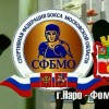 Завершился чемпионат Московской области по боксу