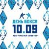 День Российского бокса в Москве