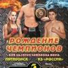 Турнир «Рождение Чемпионов» в Пятигорске
