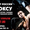 Прямая трансляция: Чемпионат России по боксу – 2015, полуфиналы