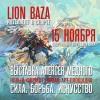 """Спортивный клуб LION BAZA приглашает на выставку """"Сила. Борьба. Искусство."""""""
