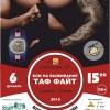 Впервые в Перми – ТАФФАЙТ !