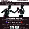 Открытый Чемпионат FITNESS HOLDING по боксу по версии WFL 2015