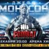 Прямая трансляция Mix Fight Combat: Джефф Монсон – Дональд Нжатах Нуа