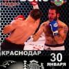 Вечер профессионального бокса в Краснодаре 30 января