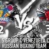 WSB: Сборная России победила сборную Венесуэлы
