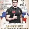 Мастер-класс Александра Поветкина