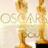 """Прямая трансляция 88-й церемонии премии """"Оскар 2016″"""