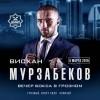 Висхан Мурзабеков уступил Али Фунеке