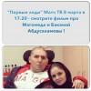"""8 марта на """"Матч ТВ"""" выйдет программа """"Первые леди"""", посвященная супругам Абдусаламовым"""