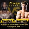 Александр Поветкин показал, как будет побеждать Деонтея Уайлдера
