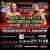 Екатеринбург в ожидании поединков боксеров и боя Джеффа Монсона